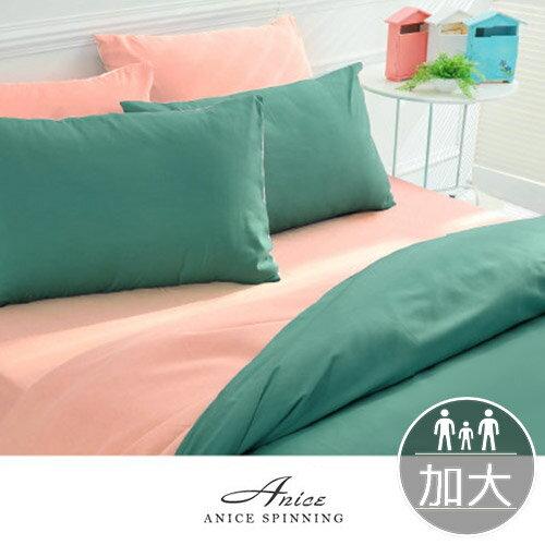 加厚磨毛床包被套組-六呎˙馬卡龍雙色 日系同步˙極簡時尚˙★A-nice 雅妮詩居家