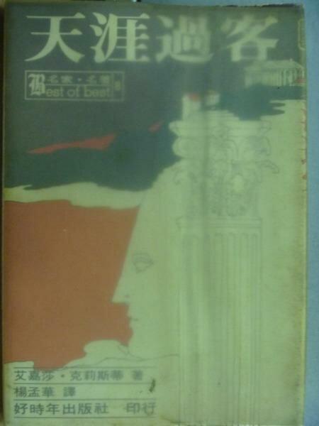 【書寶二手書T9/言情小說_MQJ】天涯過客_艾嘉莎克莉絲蒂