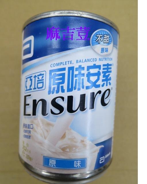 亞培原味安素 一箱24罐 .均衡營養配方-不甜 237ml/252大卡 奶素可用 似雀巢愛速康/桂格原味/立得康頂纖