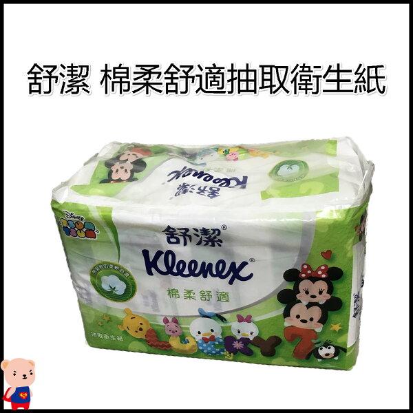舒潔迪士尼棉柔舒適抽取衛生紙整箱限宅配100抽一箱8串x8包衛生紙面紙抽取式