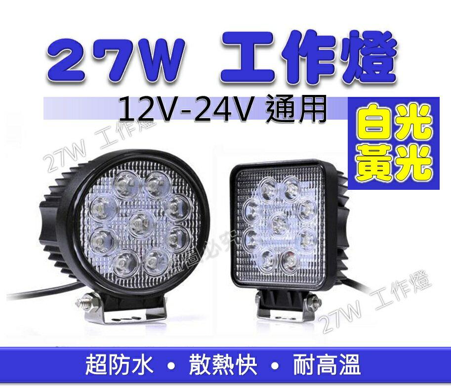 回饋大促銷 27W LED工作燈 保證亮(白光聚光)12V~24V LED燈 霧燈 日行燈 探照燈 怪手 貨車 工作燈