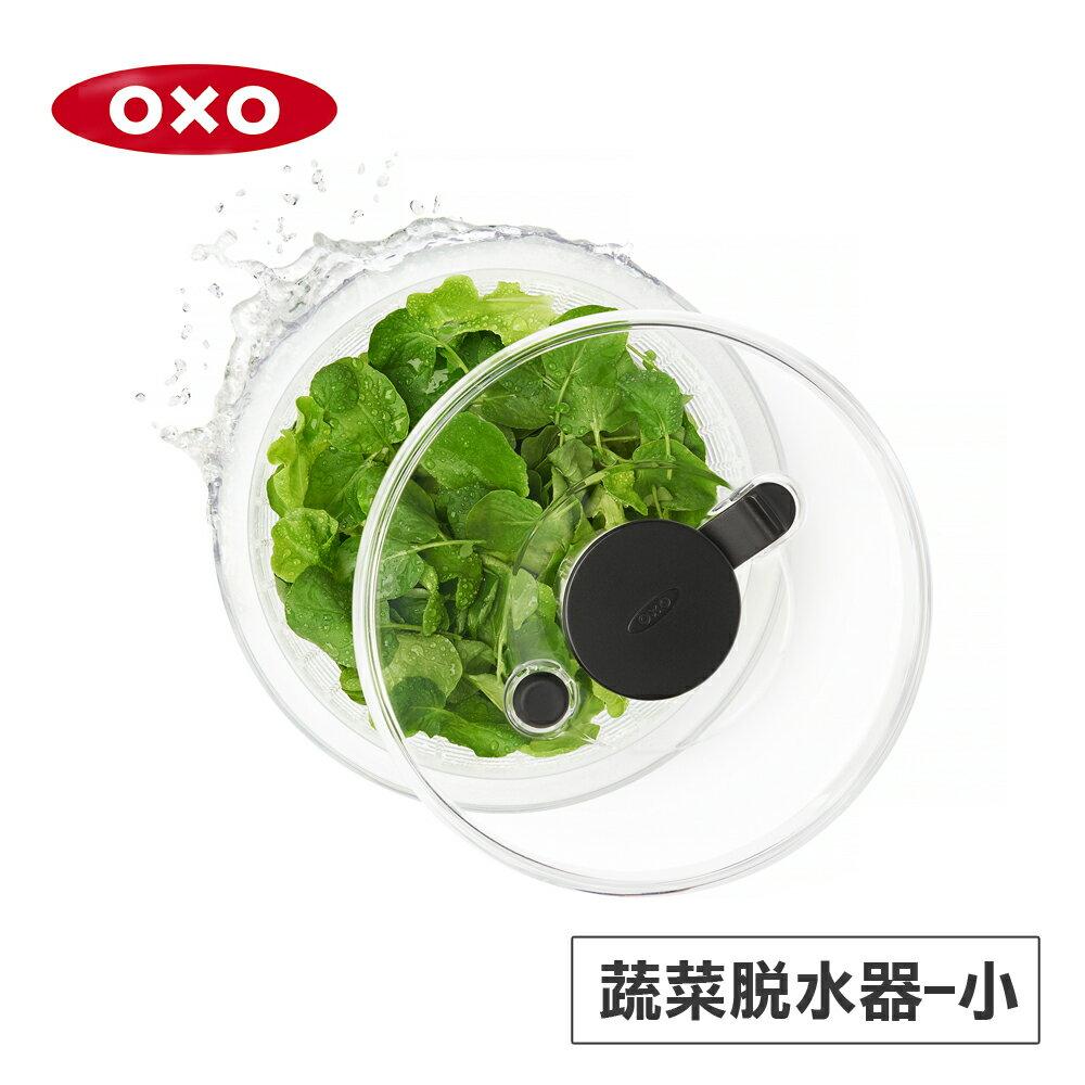 美國OXO 按壓式蔬菜香草脫水器(新版) 010405V4