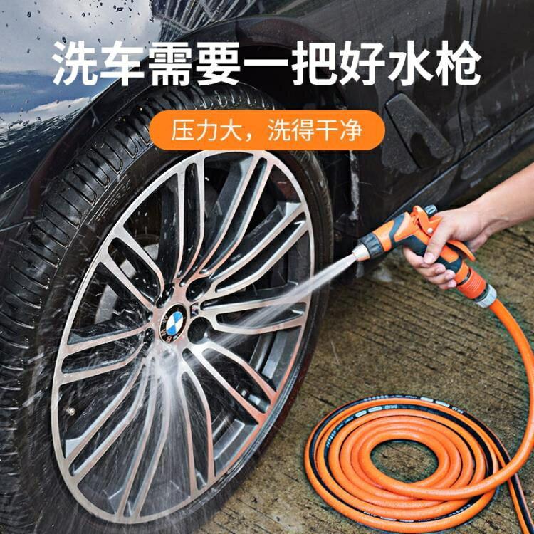 洗車水槍噴頭家用洗車工具水管高壓力水搶接自來水軟管沖刷車神器 全館免運