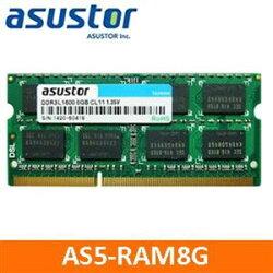 【綠蔭-免運】ASUSTOR華芸(AS5-RAM8G)8GB擴充記憶體