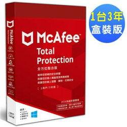 【綠蔭-免運】McAfee 全方位整合2019中文1人3年盒裝版