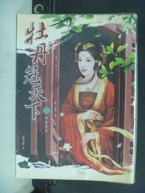 【書寶二手書T5/言情小說_KMJ】牡丹冠天下(卷一)-絕處逢生_意千重