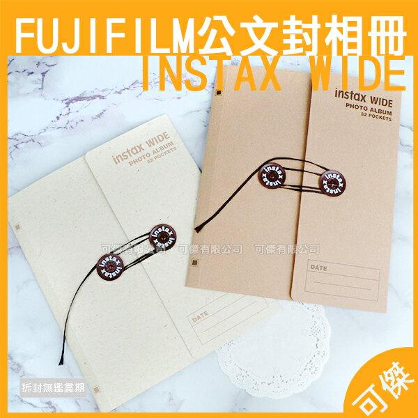 可傑 FUJI instax WIDE 公文式相紙冊 相片冊 相本 WIDE橫片幅 相本