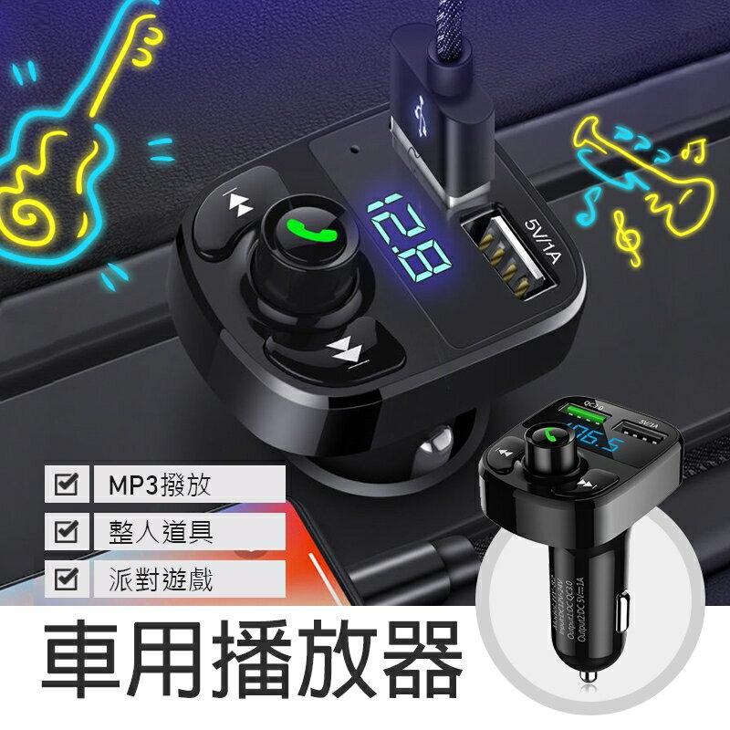 【一鍵通話 老車變新車】車用播放器 HY82 藍芽USB播放音樂 SD卡隨身碟播放 3.1A快速充電