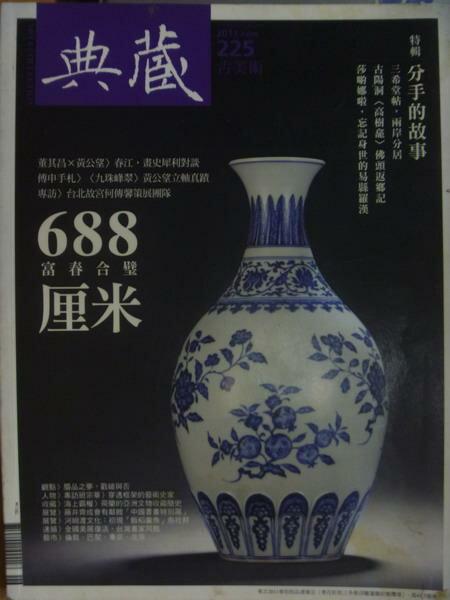 【書寶二手書T6/雜誌期刊_YIP】典藏古美術_2011/6_富春合璧688釐米等