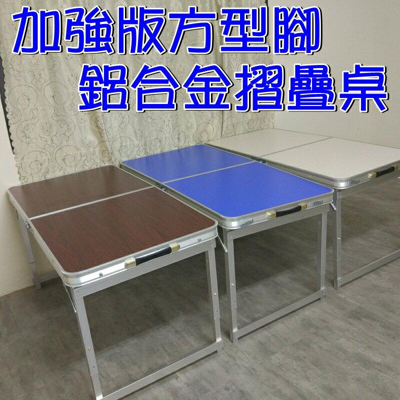 【珍愛頌】A020 鋁合金摺疊桌(不含椅子) 折疊桌 露營桌 野餐桌 烤肉桌 泡茶桌 會議桌 辦公桌 書桌 非蛋捲桌
