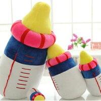 兒童節禮物Children's Day到美麗大街【HB20160503】 創意寶寶奶瓶毛絨玩具抱枕 沙發靠墊 送兒童的禮物(45cm)