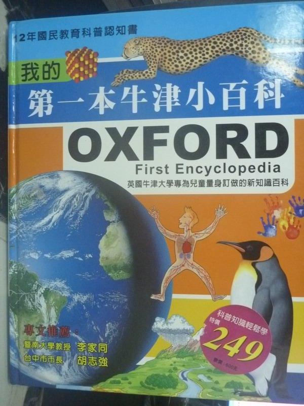 【書寶二手書T2/少年童書_WFH】我的第一本牛津小百科_安德魯