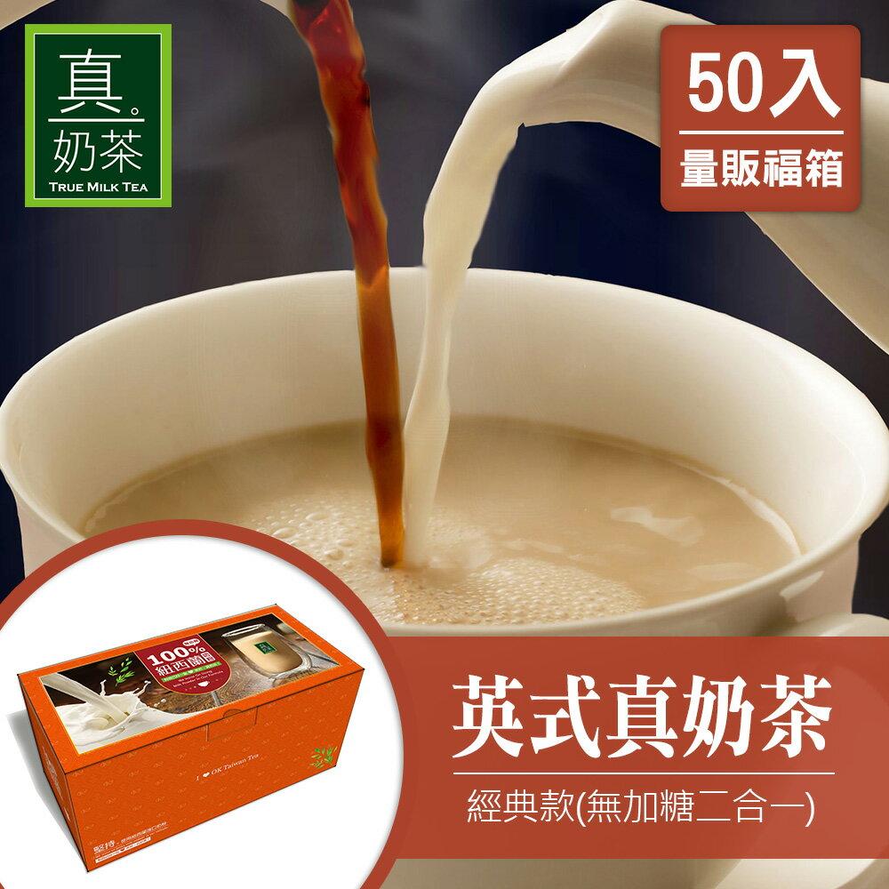 歐可茶葉 真奶茶 經典無糖款瘋狂福箱(50包 / 箱) - 限時優惠好康折扣