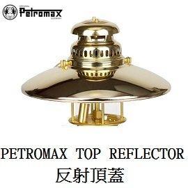 [ PETROMAX ] 反射頂蓋 HK150用 黃金銅  / 汽化燈 反射燈罩 Geniol 150CP參考 / 公司貨 top1m