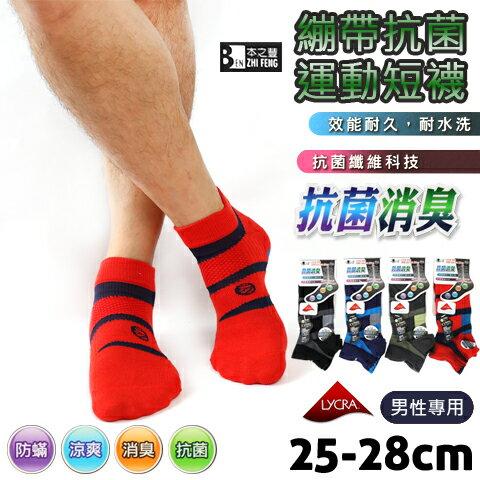 消臭抗菌涼感繃帶運動短襪男性專用台灣製本之豐