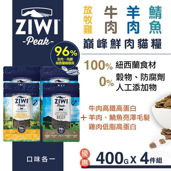 【SofyDOG】ZiwiPeak巔峰98%鮮肉貓糧四種口味各一(400g)