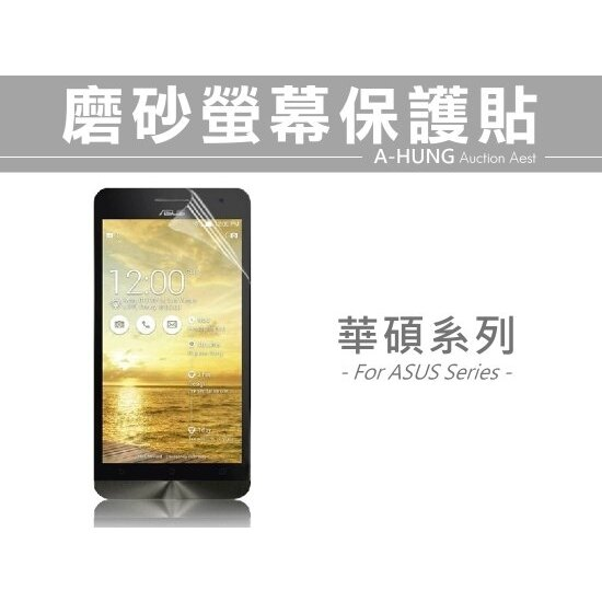 【 ASUS系列】磨砂霧面 螢幕保護貼 Zenfone2 Zenfone6 Zenfone4 保護膜