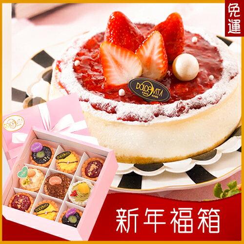 米拉繽紛塔9入禮盒+草莓重乳酪
