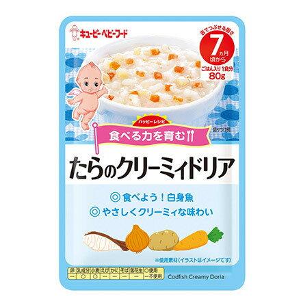 日本KEWPIEキユーピー丘比奶油鱈魚燉菜7M+副食品即食包隨行包離乳食