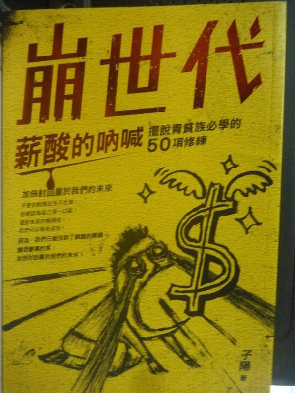 【書寶二手書T8/哲學_LJB】崩世代薪酸的吶喊:擺脫青貧族必學的50項修練_子陽