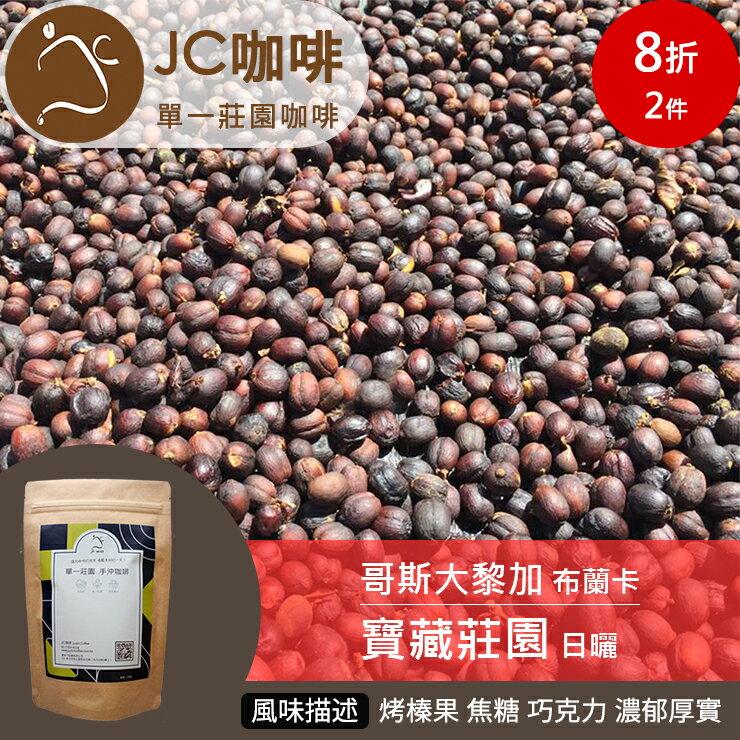 JC咖啡 半磅豆▶哥斯大黎加 布蘭卡 寶藏莊園 日曬 ★送-莊園濾掛1入 ★1月特惠豆 0