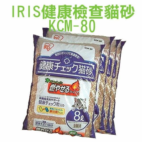 《日本IRIS》健康檢查貓砂KCM-80 [神奇健康貓砂]