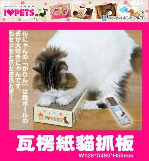 【日本bonbi】瓦楞紙貓抓板