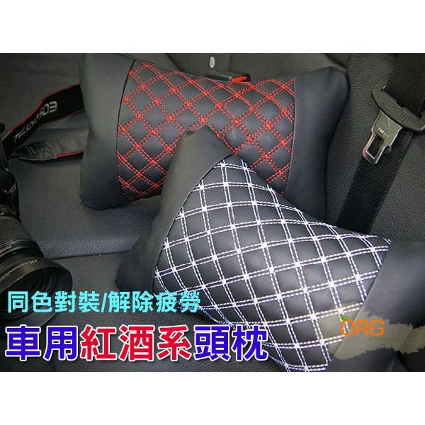 《SD0357》促銷!紅酒系 一組二入 車用/汽車/車載 頭枕/腰枕/頸枕/抱枕/靠枕 用品 車用頭靠枕 紅酒頭枕