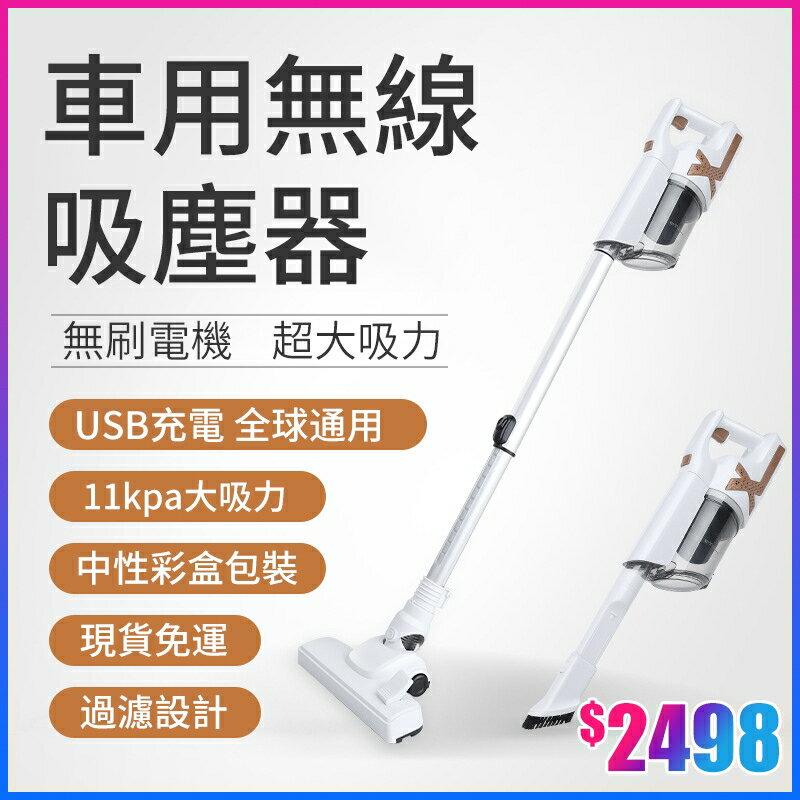 吸塵器 吸塵機 【現貨】家用吸塵器 車用無線手持 小型吸塵機