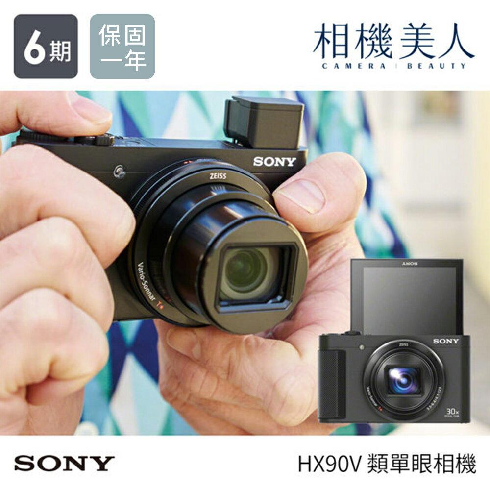 【加送記憶卡】SONY HX90V 數位相機 公司貨 送64G+副電+座充+手指環+HDMI線+嚴選四單品 WIFI 30倍變焦