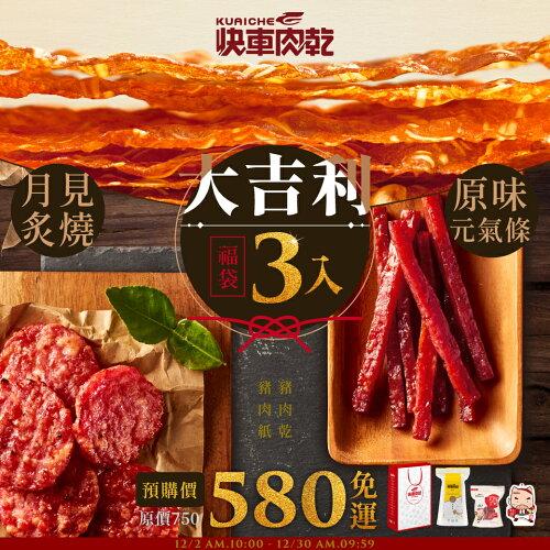 大吉利3入福袋♥精選肉乾組