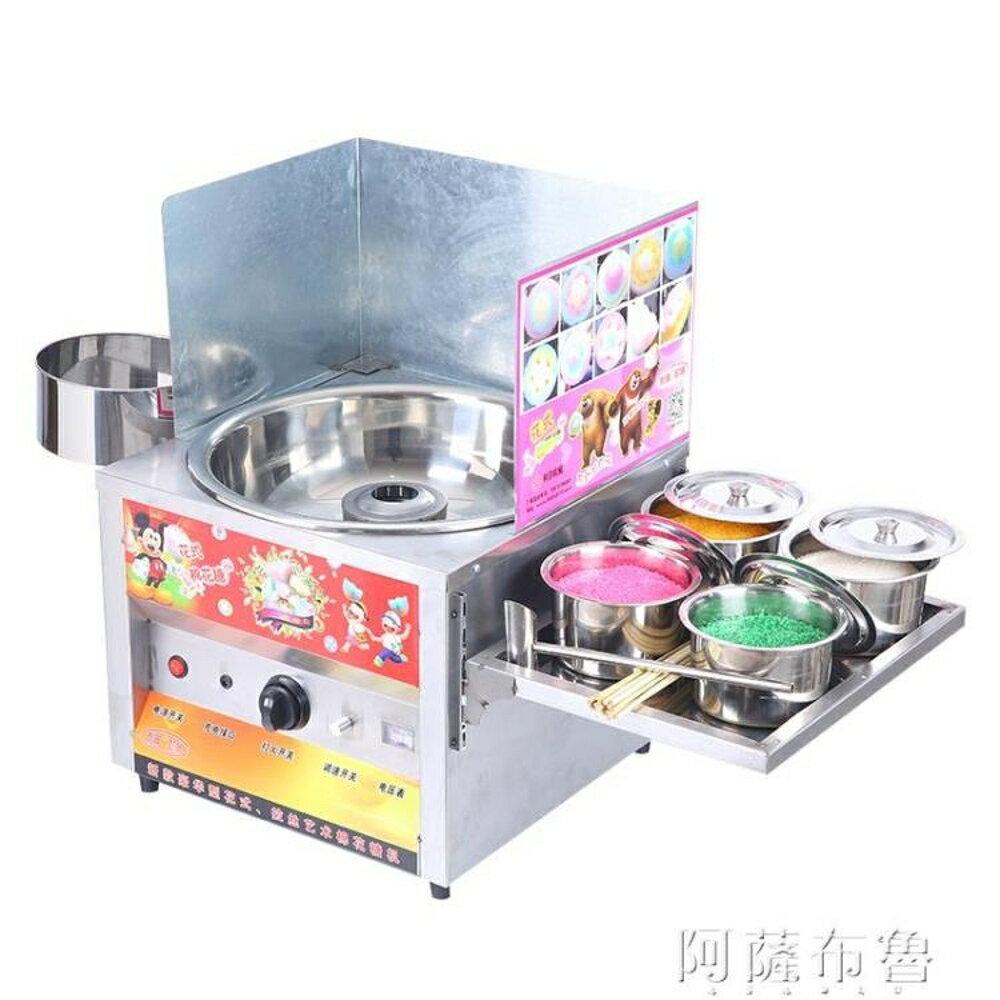 棉花糖機 利朋棉花糖機商用燃氣電動棉花糖機器彩色花式拉絲棉花糖機  mks阿薩布魯