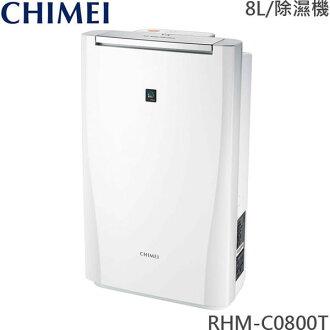 CHIMEI 奇美 RHMC0800T / RHM-C0800T 奇美 8公升奈米銀節能除濕機 台灣製造