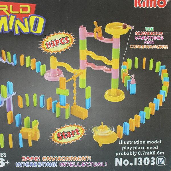 多米諾骨牌NO.1303益智骨牌玩具組約113片入一盒入{促300}積木骨牌塑料骨牌秀CF125644