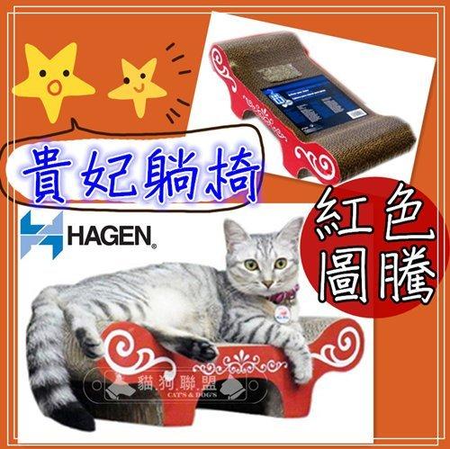 +貓狗樂園+ 加拿大Hagen赫根【Cat it。貓用。紅色圖騰貴妃躺椅】350元 0