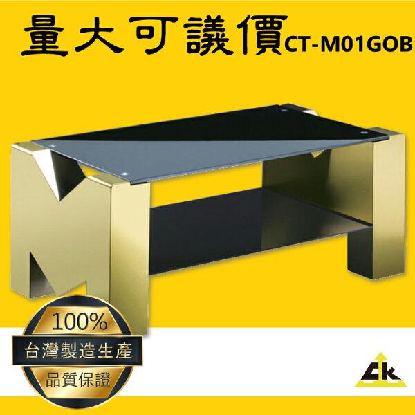 台灣製造鐵金剛~CT-M01GOBM字型客廳主桌-鍍鈦金客廳桌電視桌咖啡桌長型桌子家用家具會客室會議室