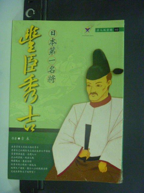 【書寶二手書T4/一般小說_JIN】日本第一名將豐臣秀吉_古木