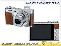 Canon佳能到Canon PowerShot G9X G9 X 彩虹公司貨 F2.0光圈 隨身機 名片機 送32G+大吹球+清潔液+拭鏡布+清潔刷+保護貼