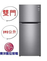 LG電冰箱推薦到*****東洋數位家電*****請議價 LG GN-BL418SV  變頻上下門冰箱/星辰銀 393公升雙門冰箱就在東洋數位家電推薦LG電冰箱