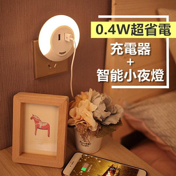 Life365:智能創意居家光控LED夜燈智能光控感應功能床頭燈小夜燈內建USB充電插座快充頭豆腐頭【RS727】