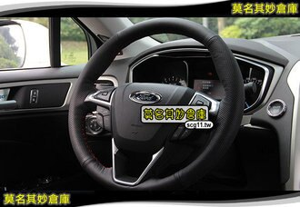DS014 莫名其妙倉庫【真皮手縫方向盤套】Ford 福特 new mondeo 2015 MK5 配件精品空力套件