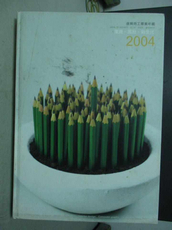 【書寶二手書T3/設計_ZGP】灌溉茁壯新生代_2004復興商工畢業年鑑