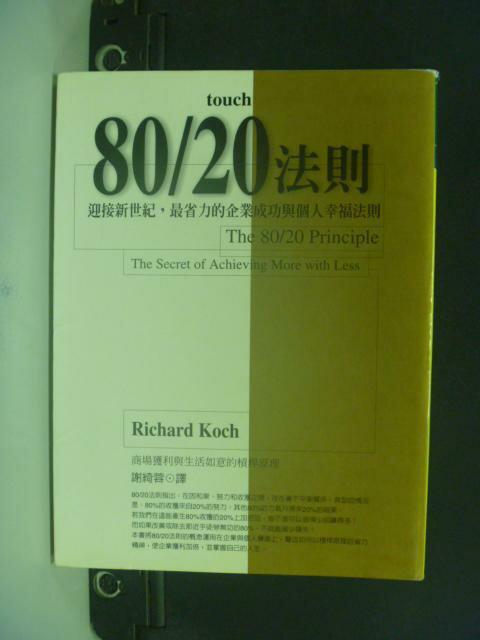 【書寶二手書T2/財經企管_LON】80/20法則_李察.柯克