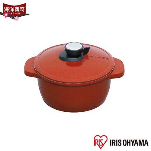 【海洋傳奇】【日本出貨】IRIS OHYAMA  無加水調理鍋 MKSN-P20 20cm (紅色款) - 限時優惠好康折扣