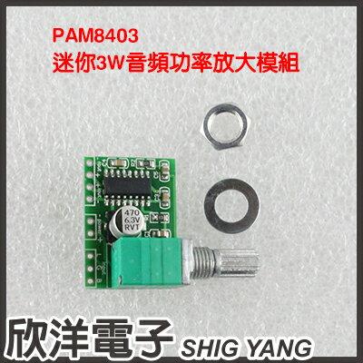 ※ 欣洋電子 ※ PAM8403 迷你3W音頻功率放大模組 帶開關音量調節 (1142A)#實驗室、學生模組、電子材料、電子工程、適用Arduino#