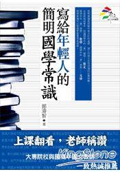 寫給年輕人的簡明國學常識