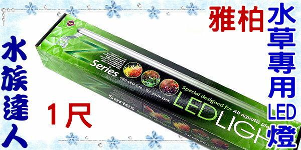 【水族達人】雅柏UP《水草專用LED燈˙1尺(30cm) ˙PRO-LED-Z-10》 安規認證