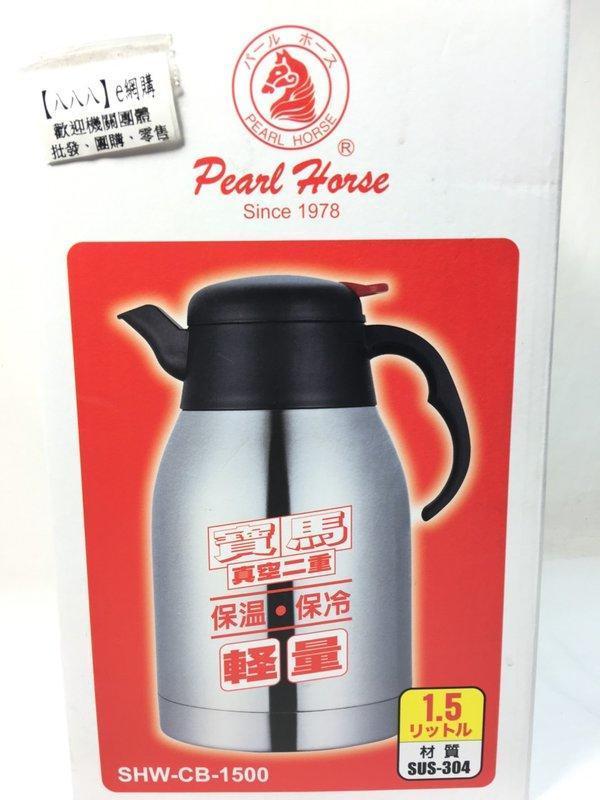 【八八八】e網購~【304寶馬牌真空保溫水瓶SHW-CB-1500】023798咖啡壺 保溫壺
