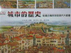 【書寶二手書T2/歷史_YJG】城市的歷史-從遠古殖民地到現代大都會_菲力普‧史鐵爾