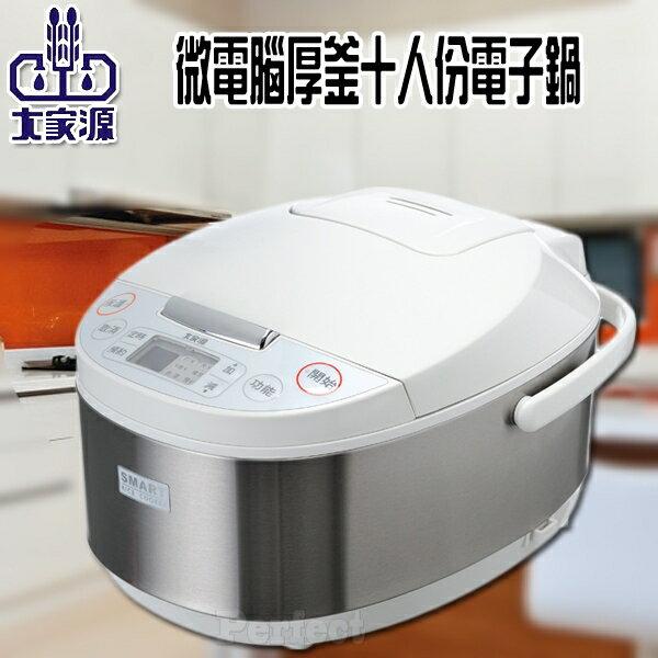 【大家源】微電腦厚釜十人份電子鍋 TCY-3620  **免運費**